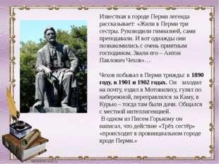 Известная в городе Перми легенда рассказывает: «Жили вПерми три сестры. Руко