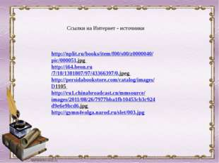 Ссылки на Интернет - источники http://nplit.ru/books/item/f00/s00/z0000040/pi