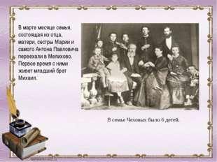 В марте месяце семья, состоящая из отца, матери, сестры Марии и самого Антона