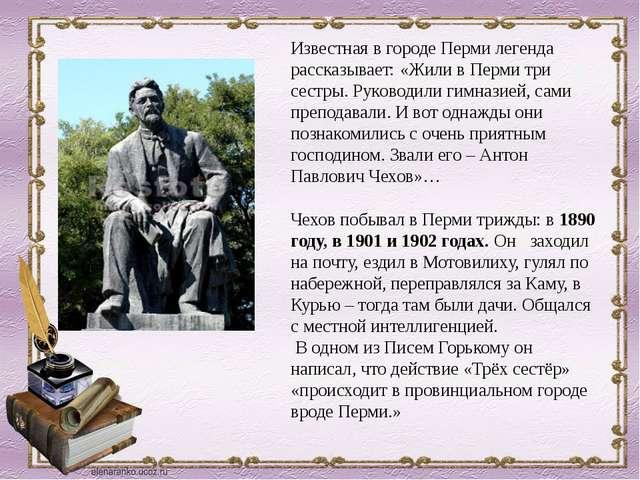 Известная в городе Перми легенда рассказывает: «Жили вПерми три сестры. Руко...