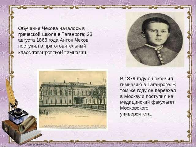 Обучение Чехова началось в греческой школе в Таганроге; 23 августа 1868 года...
