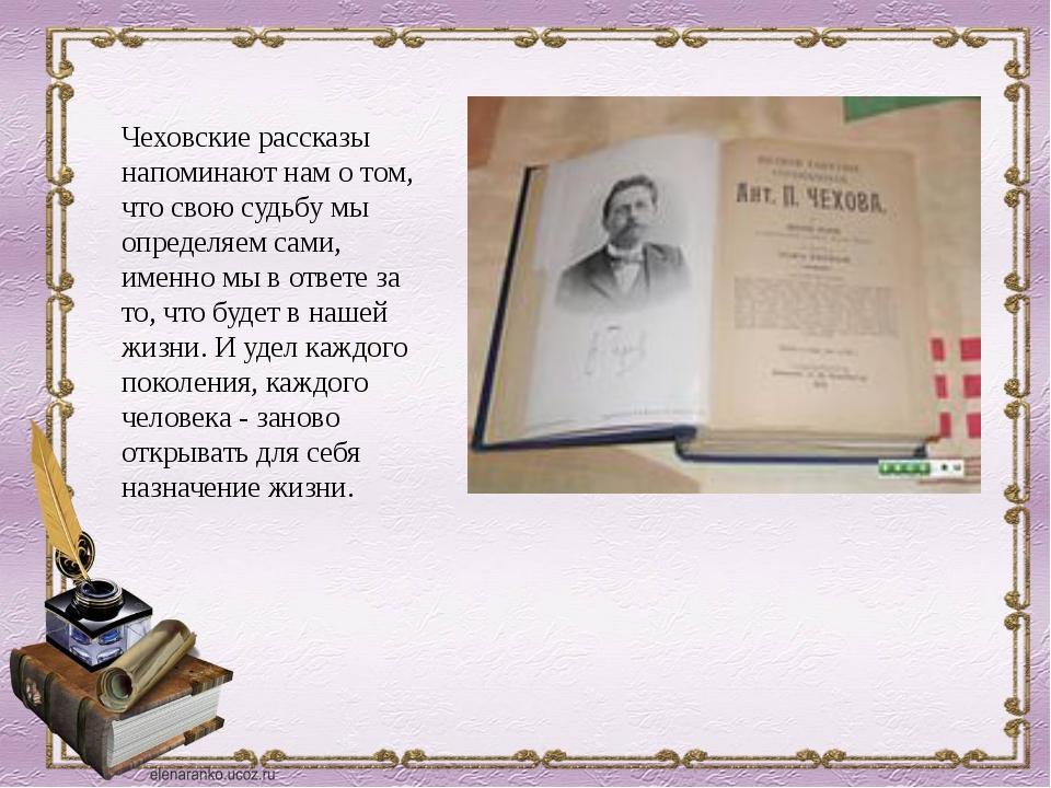 Чеховские рассказы напоминают нам о том, что свою судьбу мы определяем сами,...