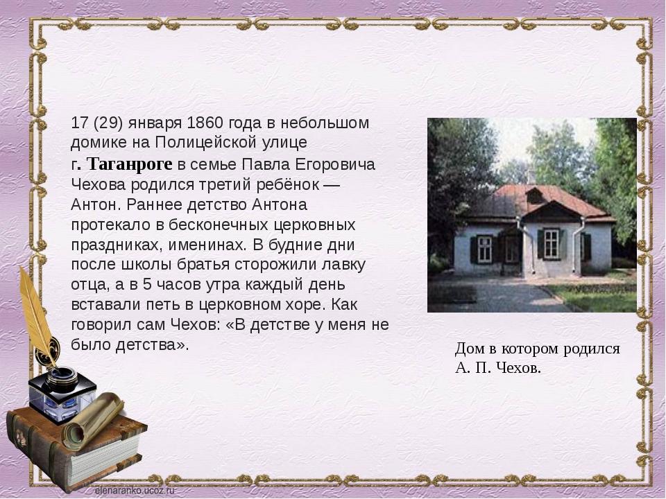 17 (29) января 1860 года в небольшом домикена Полицейской улице г.Таганрог...