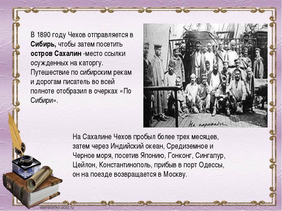 В 1890 году Чехов отправляется в Сибирь, чтобы затем посетить остров Сахалин...