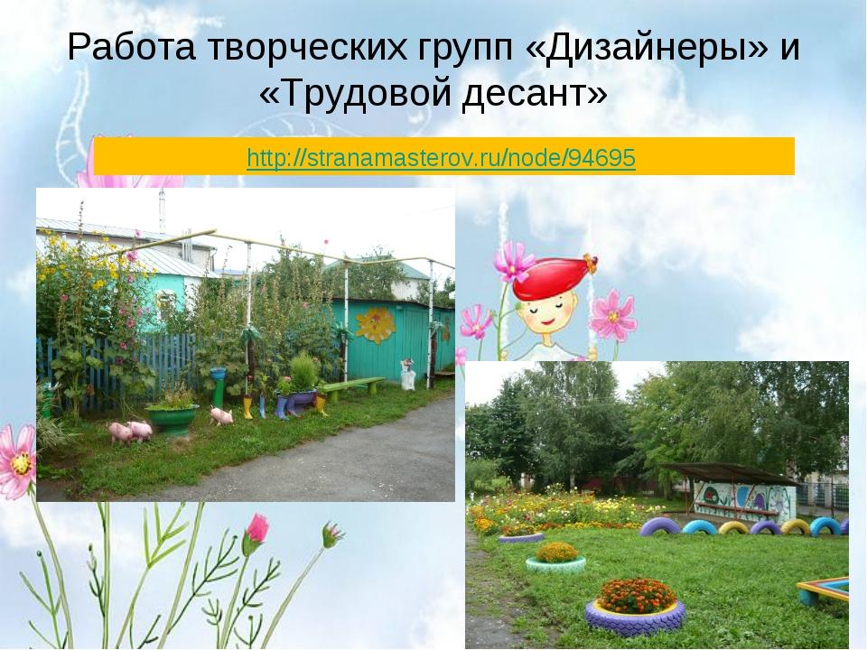 Работа творческих групп «Дизайнеры» и «Трудовой десант» http://stranamasterov...
