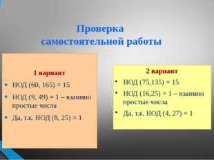 Проверка самостоятельной работы 2 вариант НОД (75,135) = 15 НОД (16,25) = 1 –