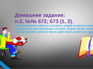 Домашнее задание: п.2, №№ 672; 673 (1, 2). Необязательное задание: составить