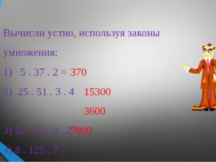 Вычисли устно, используя законы умножения: 1) 5 . 37 . 2 = 2) 25 . 51 . 3 . 4