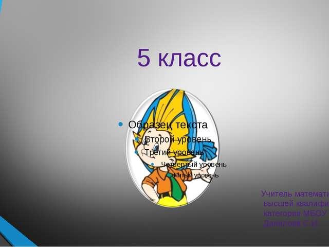 5 класс Учитель математики высшей квалификационной категории МБОУ «СОШ №16» Д...