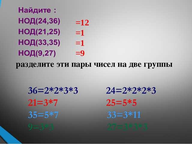 разделите эти пары чисел на две группы =12 =1 =1 =9