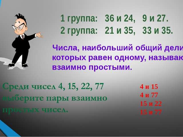Числа, наибольший общий делитель которых равен одному, называются взаимно пр...
