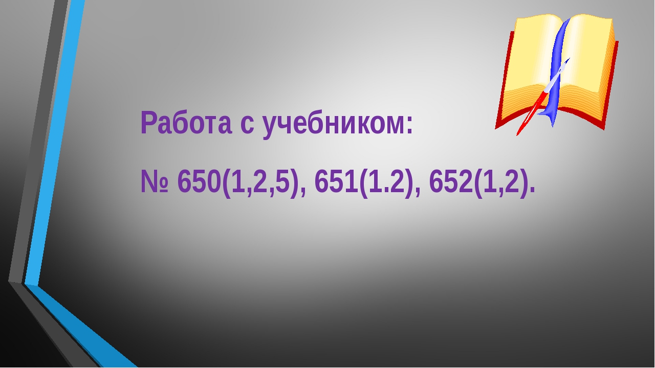 Работа с учебником: № 650(1,2,5), 651(1.2), 652(1,2).