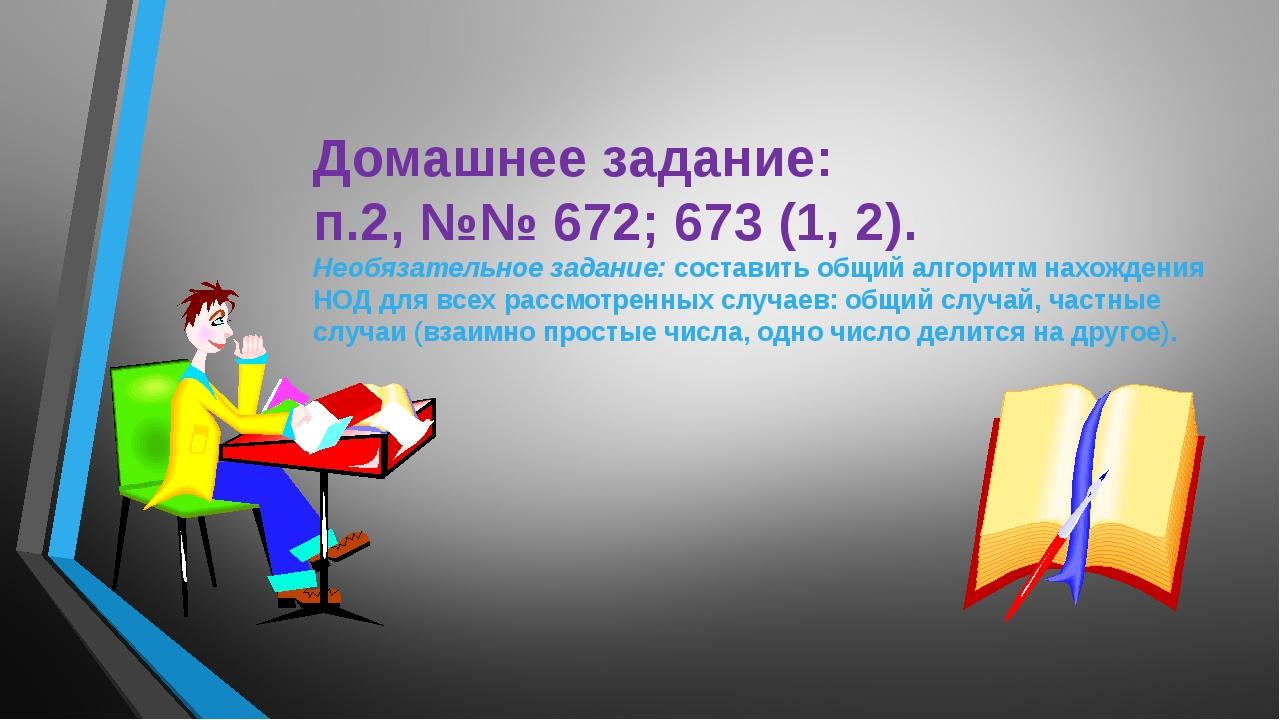 Домашнее задание: п.2, №№ 672; 673 (1, 2). Необязательное задание: составить...