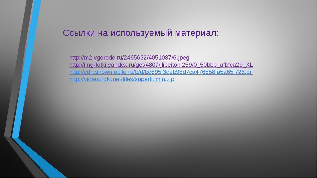 Ссылки на используемый материал: http://m2.vgorode.ru/2465632/4051087/6.jpeg...