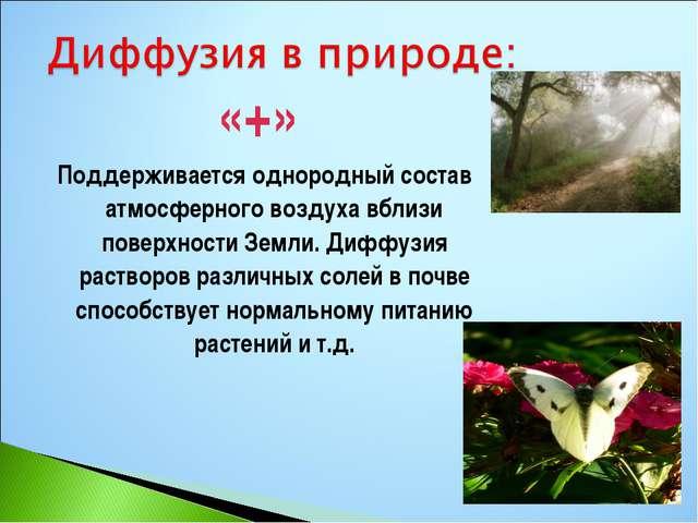 «+» Поддерживается однородный состав атмосферного воздуха вблизи поверхности...