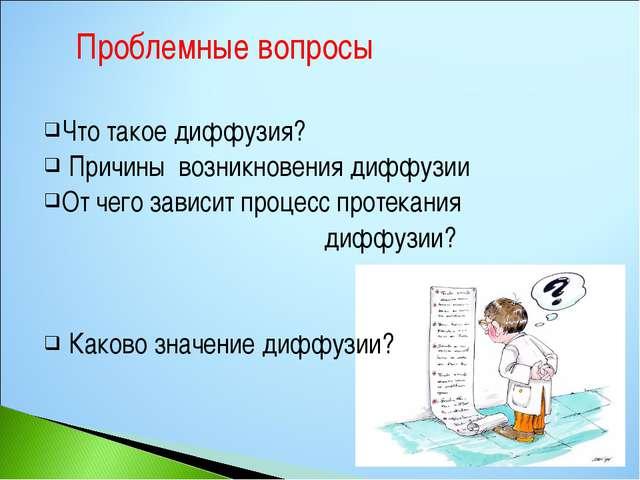 Что такое диффузия? Причины возникновения диффузии От чего зависит процесс п...