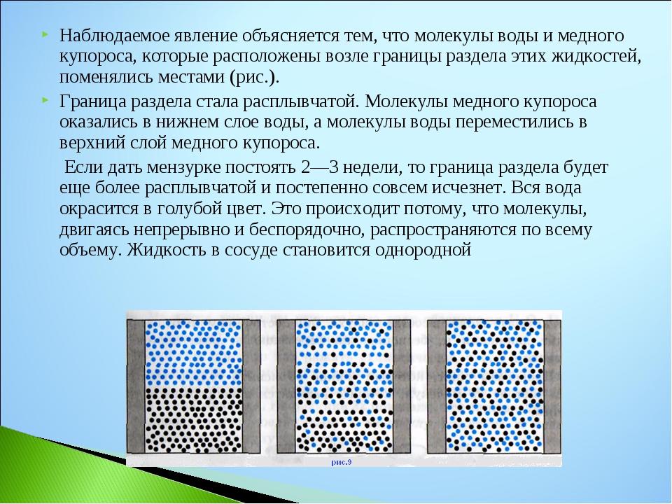 Наблюдаемое явление объясняется тем, что молекулы воды и медного купороса, ко...