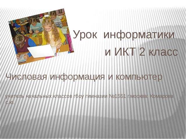 Урок информатики и ИКТ 2 класс Числовая информация и компьютер учитель началь...