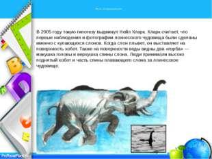 Несси – это купающийся слон В 2005 году такую гипотезу выдвинул Нейл Кларк.