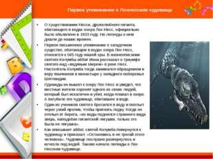 Первое упоминание о Лохнесском чудовище О существовании Несси, дружелюбного