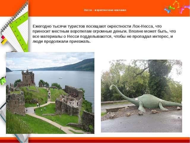 Несси - маркетинговая компания Ежегодно тысячи туристов посещают окрестности...