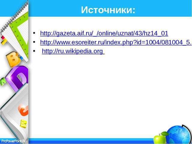 Источники: http://gazeta.aif.ru/_/online/uznat/43/hz14_01 http://www.esoreite...