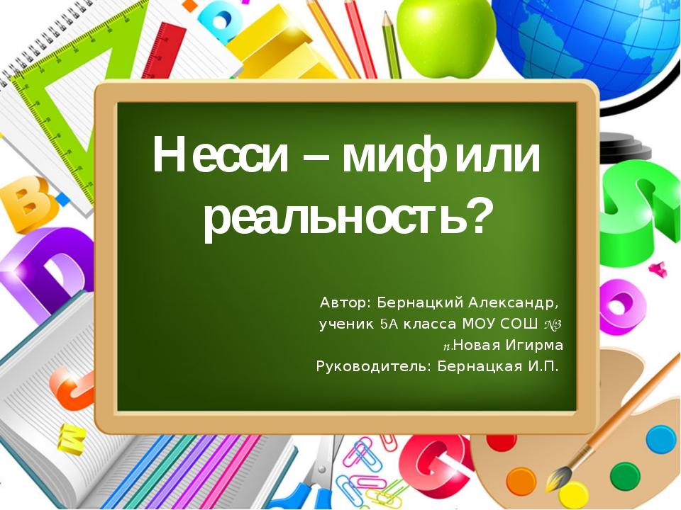 Несси – миф или реальность? Автор: Бернацкий Александр, ученик 5А класса МОУ...