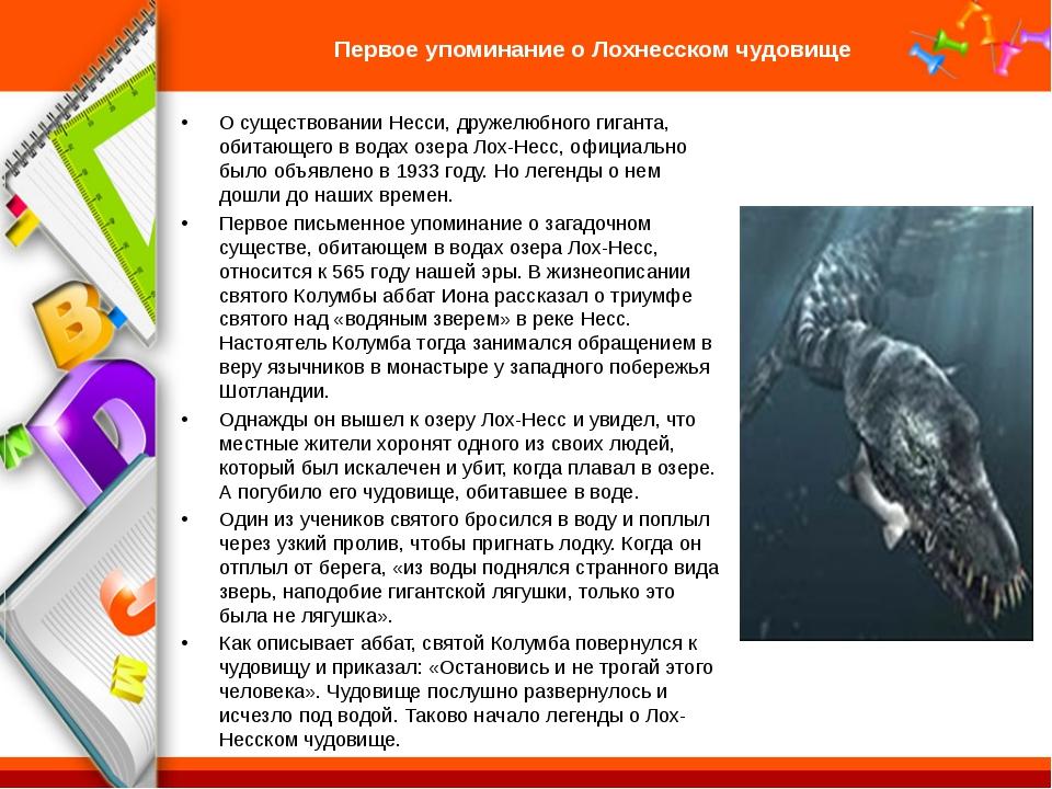 Первое упоминание о Лохнесском чудовище О существовании Несси, дружелюбного...