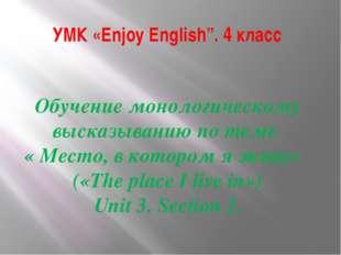 """УМК «Enjoy English"""". 4 класс Обучение монологическому высказыванию по теме «"""