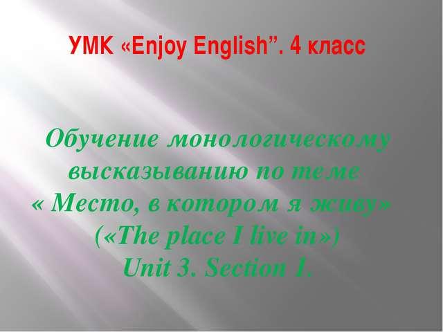 """УМК «Enjoy English"""". 4 класс Обучение монологическому высказыванию по теме «..."""