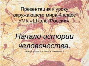 Презентация к уроку окружающего мира 4 класс УМК «Школы России». Начало истор