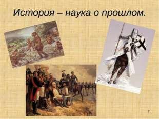 История – наука о прошлом. *