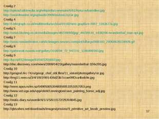 Слайд 2 http://upload.wikimedia.org/wikipedia/commons/6/61/Kutuzovborodino.jp