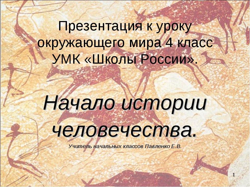 Презентация к уроку окружающего мира 4 класс УМК «Школы России». Начало истор...