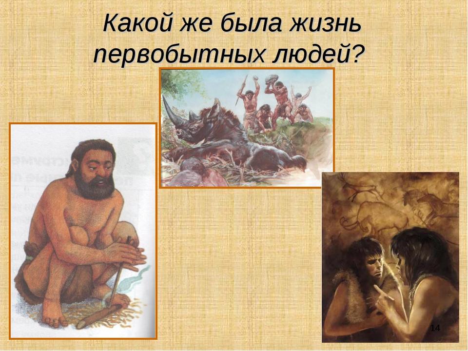 Какой же была жизнь первобытных людей? *