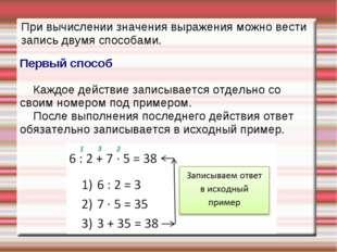 Первый способ Каждое действие записывается отдельно со своим номером под прим