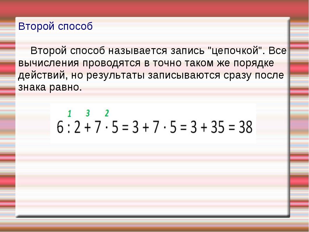 """Второй способ Второй способ называется запись """"цепочкой"""". Все вычисления пров..."""