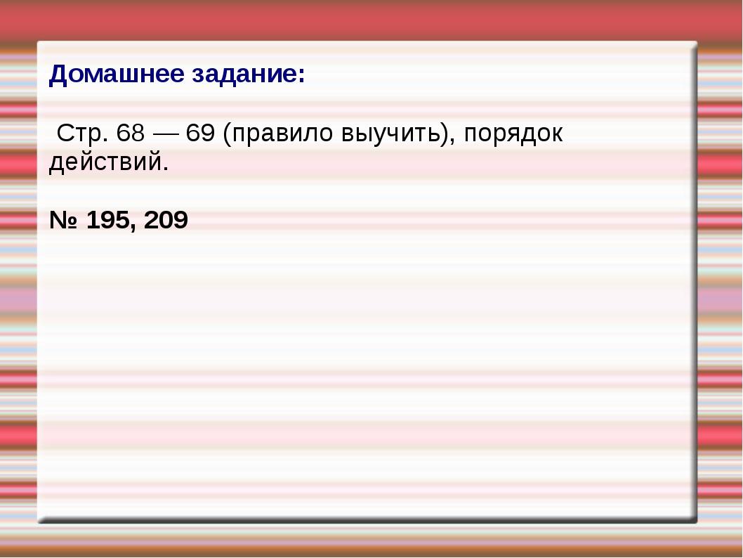 Домашнее задание: Стр. 68 — 69 (правило выучить), порядок действий. № 195, 209