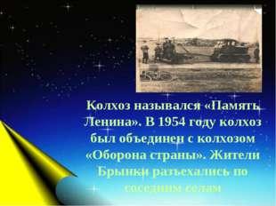 Колхоз назывался «Память Ленина». В 1954 году колхоз был объединен с колхозом