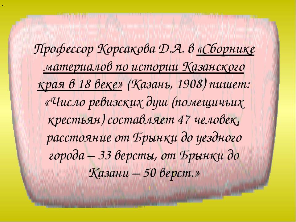 . Профессор Корсакова Д.А. в «Сборнике материалов по истории Казанского края...