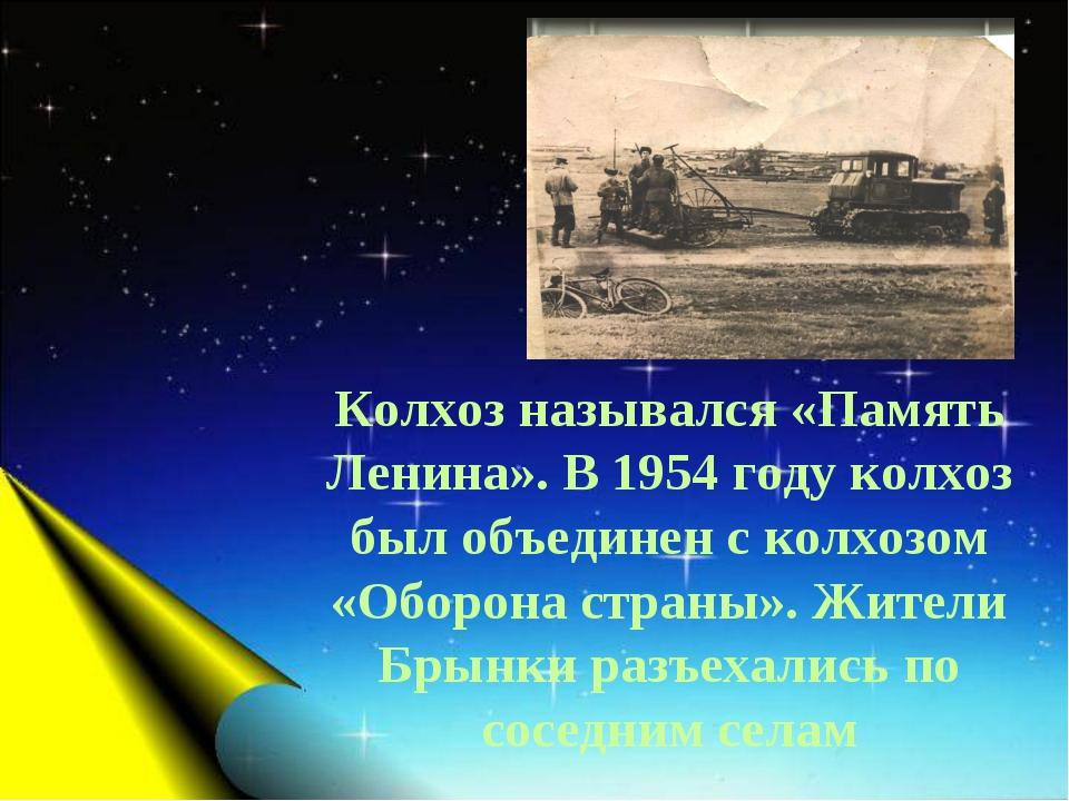 Колхоз назывался «Память Ленина». В 1954 году колхоз был объединен с колхозом...