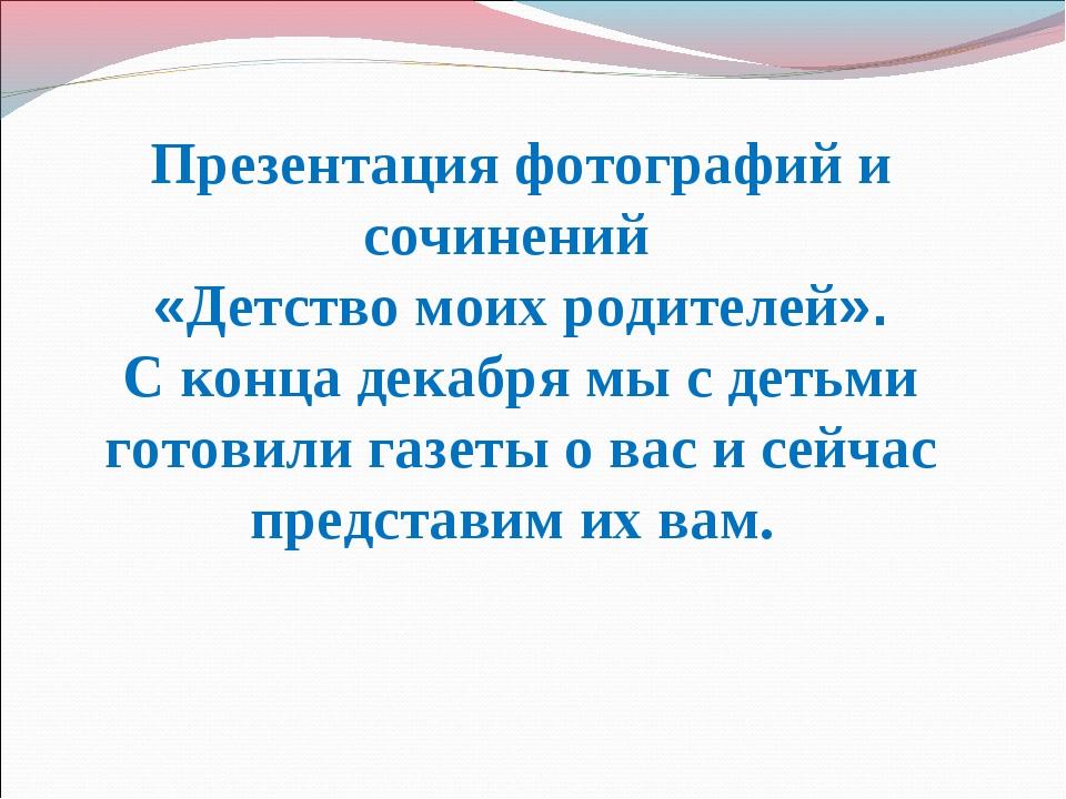 Презентация фотографий и сочинений «Детство моих родителей». С конца декабря...