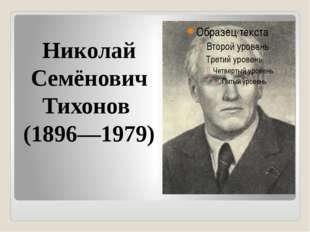 Николай Семёнович Тихонов (1896—1979)