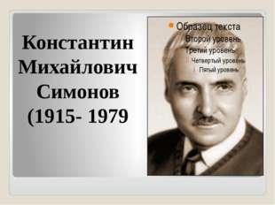 Константин Михайлович Симонов (1915- 1979