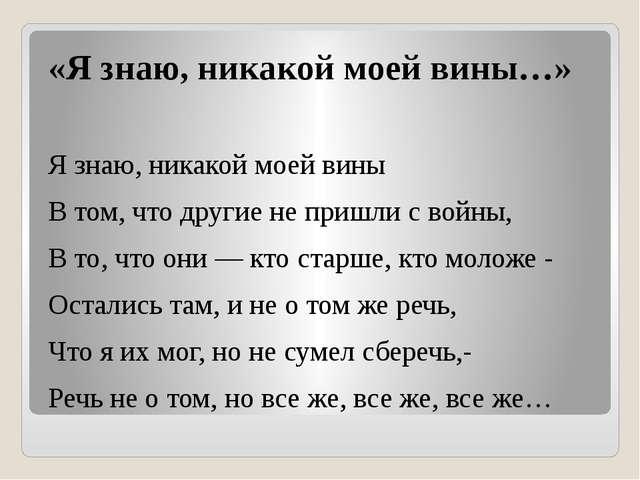 «Я знаю, никакой моей вины…» Я знаю, никакой моей вины В том, что другие не п...