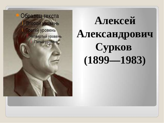Алексей Александрович Сурков (1899—1983)