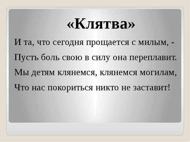 «Клятва» И та, что сегодня прощается с милым, - Пусть боль свою в силу она п...