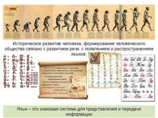 Историческое развитие человека, формирование человеческого общества связано с