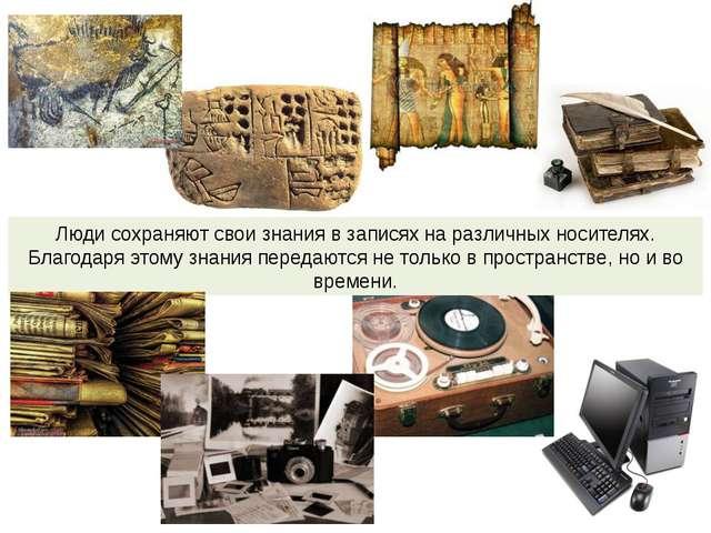 Люди сохраняют свои знания в записях на различных носителях. Благодаря этому...