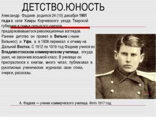 ДЕТСТВО.ЮНОСТЬ А. Фадеев — ученик коммерческого училища. Фото 1917 год. Алек